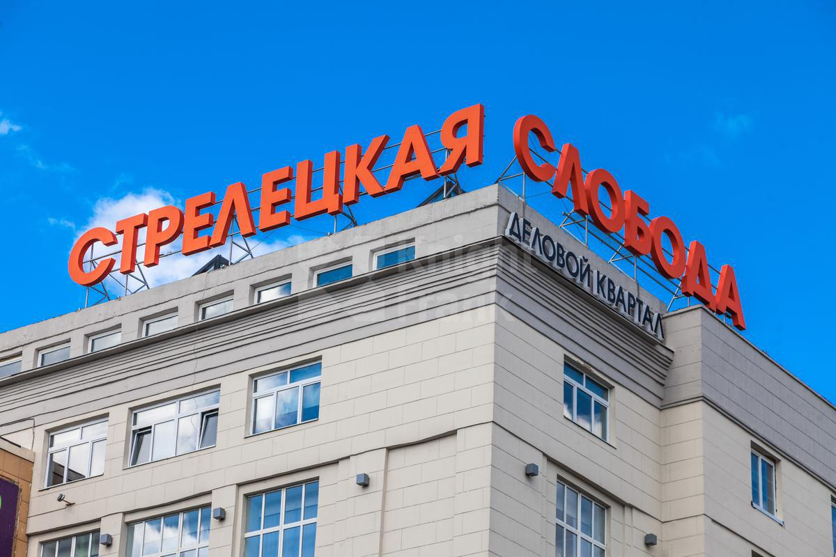 Бизнес-центр Стрелецкая слобода, id id1221, фото 1