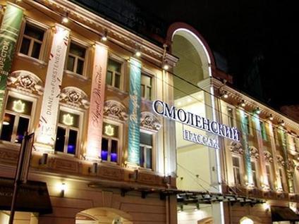 Бизнес-центр Смоленский Пассаж, id id4416, фото 1