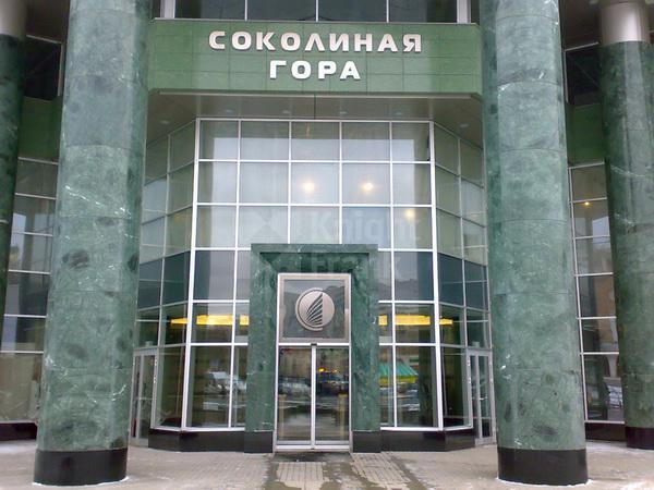 Бизнес-центр Соколиная Гора, id id6014, фото 3