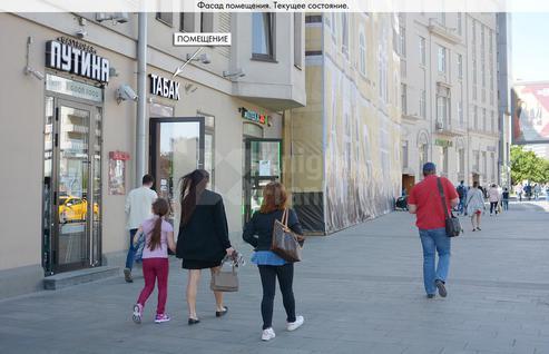 Стрит-ритейл Новый Арбат улица, д. 3, id s223275, фото 4