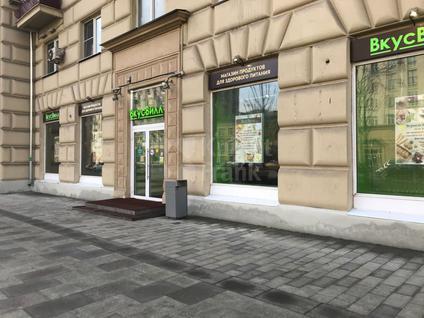 Стрит-ритейл Валовая, д.11, id s224059, фото 1