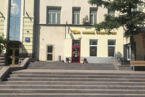 Стрит-ритейл Большая Молчановка, д.17, id r124180, фото 2